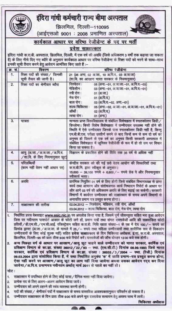 Recruitments 2012   Employee's State Insurance Corporation