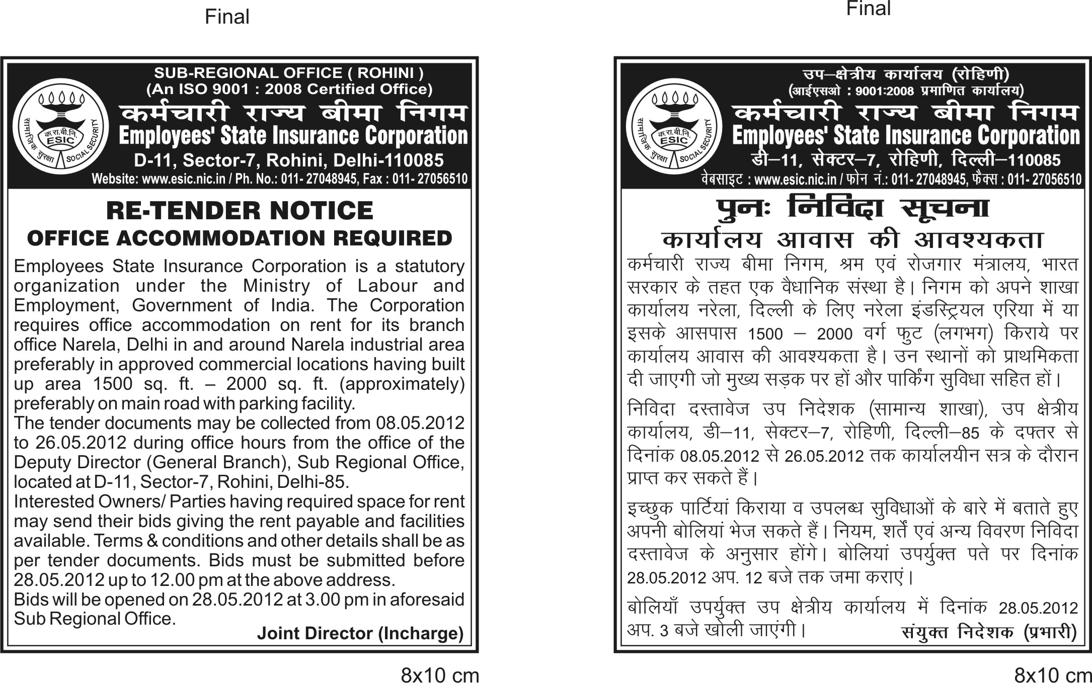 Tender 2012 | Employee's State Insurance Corporation, Ministry of