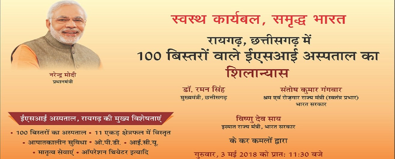 Foundation Stone Laying of 100 bedded ESI Hospital, at Raigarh, Chhatisgarh